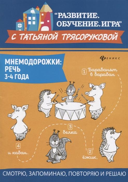 Трясорукова Т. Мнемодорожки Речь 3-4 года трясорукова т мнемодорожки речь 4 5 лет