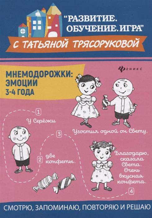 Трясорукова Т. Мнемодорожки Эмоции 3-4 года трясорукова т мнемодорожки речь 4 5 лет