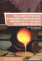 Теплофизические и физико-химические процессы в сплавах на основе железа. Монография