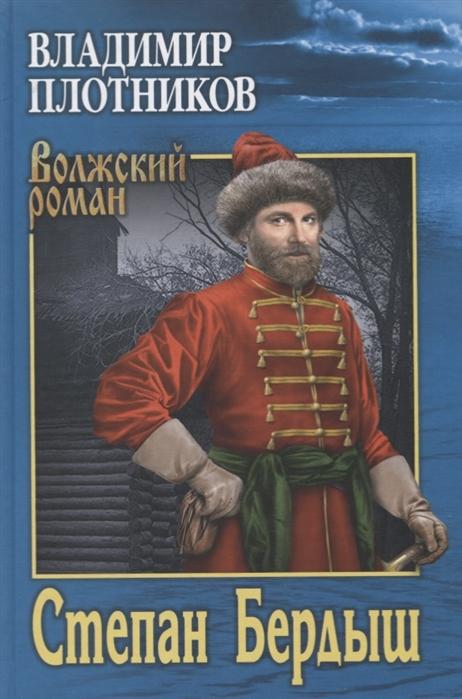 Плотников В. Степан Бердыш евгений плотников сахалинская хроника
