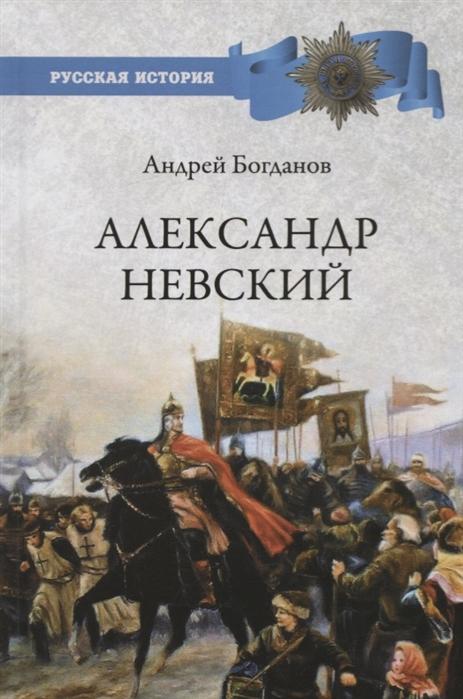 Богданов А. Александр Невский