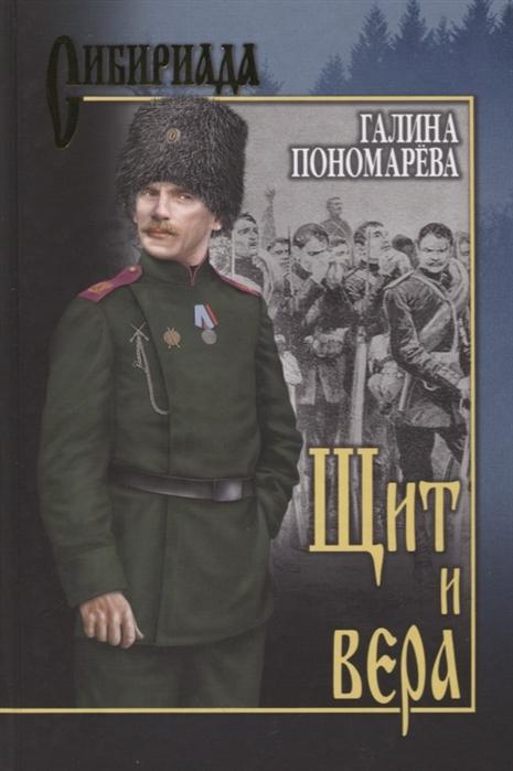 Пономарева Г. Щит и вера г е дегтярев таран и щит