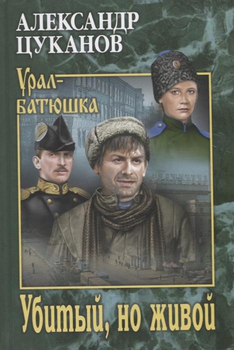 Цуканов А. Убитый но живой шабашкевич а дважды убитый