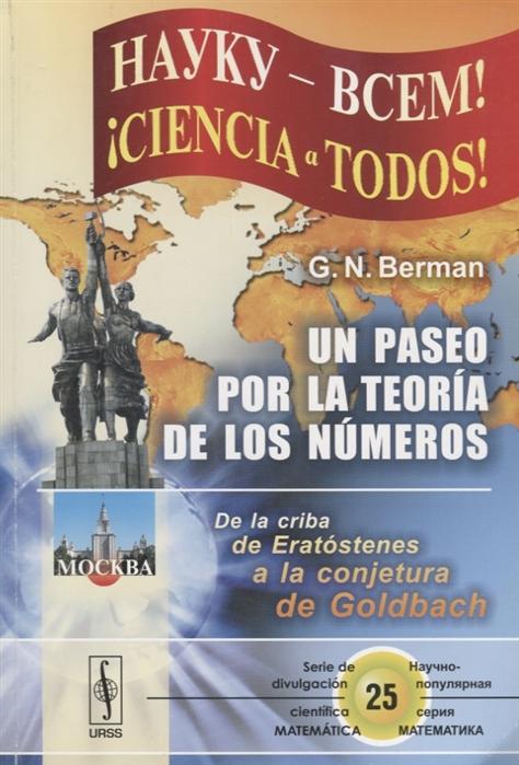 лучшая цена Berman G. Un paseo por la teoria de los numeros De la criba de Eratostenes a la conjetura de Goldbach на испанском языке