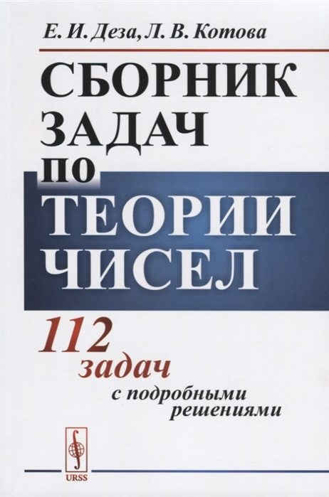 Сборник задач по теории чисел 112 задач с подробными решениями