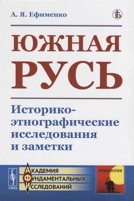 Южная Русь Историко-этнографические исследования и заметки