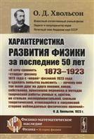 Характеристика развития физики за последние 50 лет: 1873--1923