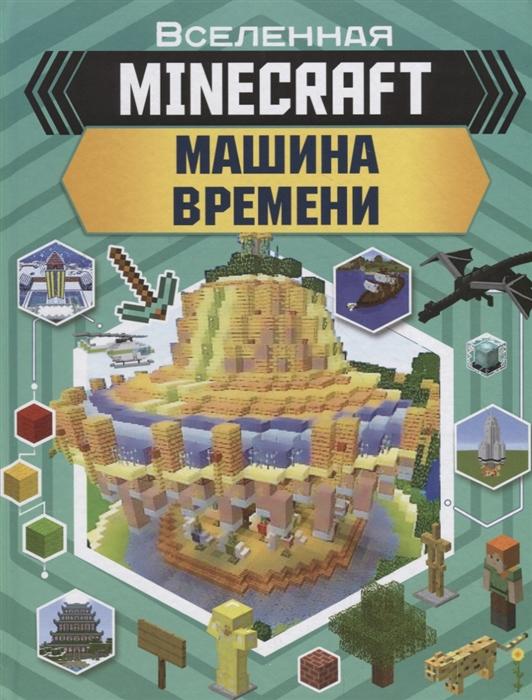 Ткачева А. (пер.) MINECRAFT Машина времени