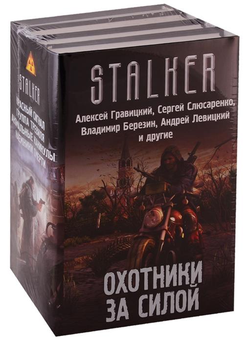 Stalker Охотники за силой Красный сигнал Группа Тревиля Аномальные каникулы Наемники смерти комплект из 4 книг
