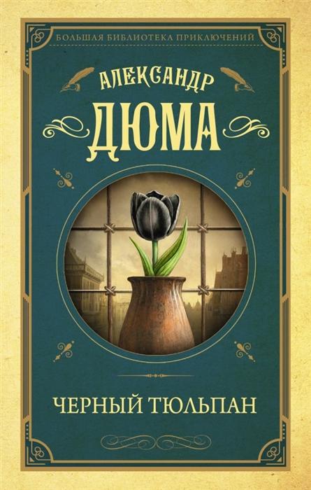 Дюма А. Черный тюльпан