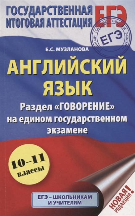 Музланова Е. Английский язык Раздел Говорение на едином государственном экзамене 10 11 классы