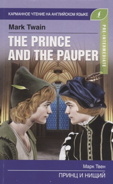 Твен М. The prince and the pauper Принц и нищий Pre-Intermediate twain m the prince and the pauper принц и нищий на англ яз twain m