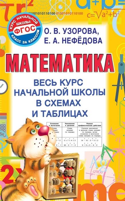 Узорова О., Нефедова Е. Математика Весь курс начальной школы в схемах и таблицах узорова о в английский язык весь курс начальной школы в схемах и таблицах