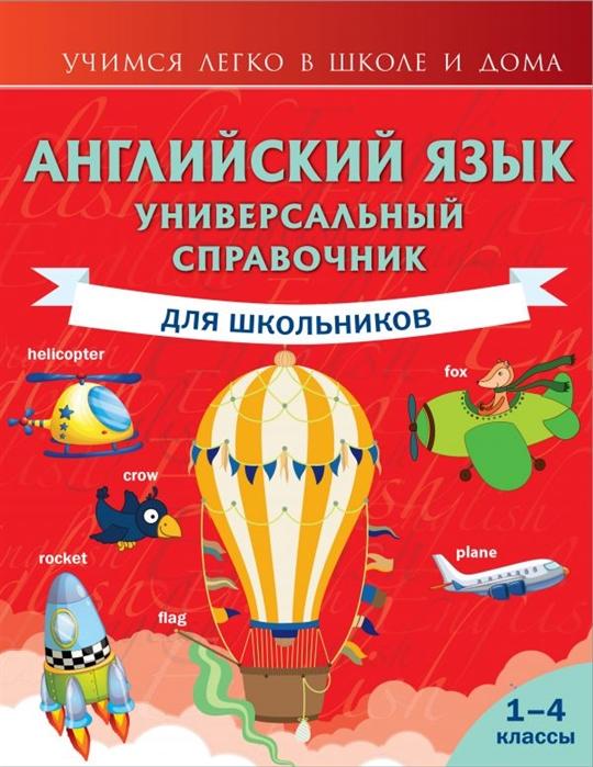Державина В. Английский язык Универсальный справочник для школьников 1 4 классы