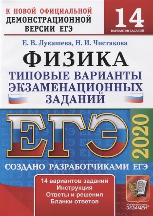 Лукашева Е., Чистякова Н. ЕГЭ 2020 Физика 14 вариантов Типовые варианты экзаменационных заданий от разработчиков ЕГЭ недорого