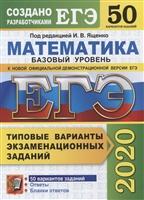 ЕГЭ 2020. Математика. Базовый уровень. 50 вариантов. Типовые варианты экзаменационных заданий от разработчиков ЕГЭ