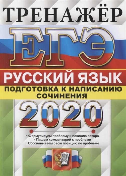Назарова Т., Скрипка Е. ЕГЭ 2020 Русский язык Тренажер Подготовка к написанию сочинения стоимость