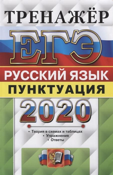 Назарова Т., Скрипка Е. ЕГЭ 2020 Тренажер Русский язык Пунктуация стоимость