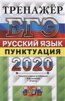 ЕГЭ 2020. Тренажер. Русский язык. Пунктуация