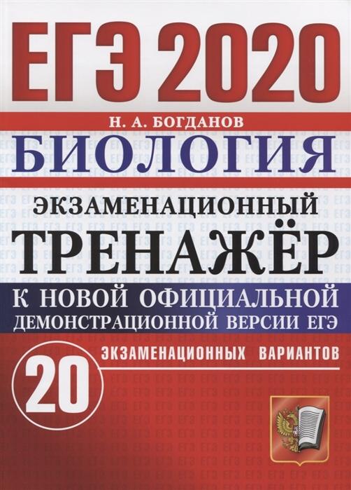 Богданов Н. ЕГЭ 2020 Биология Экзаменационный тренажер 20 экзаменационных вариантов