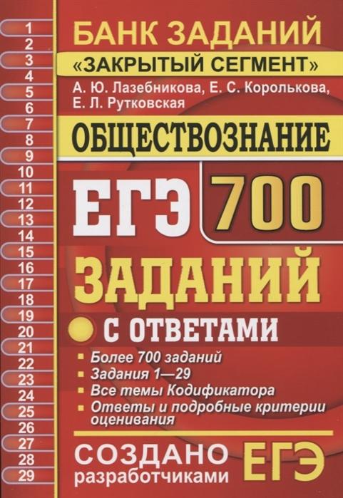 Лазебникова А., Королькова Е., Рутковская Е. ЕГЭ 2020 Обществознание Банк заданий Закрытый сегмент 700 заданий с ответами Задания для подготовки к ЕГЭ