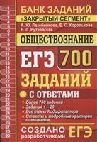 """ЕГЭ 2020. Обществознание. Банк заданий """"Закрытый сегмент"""". 700 заданий с ответами. Задания для подготовки к ЕГЭ"""