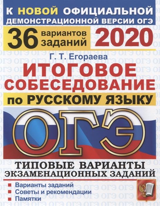 Егораева Г. ОГЭ 2020 Итоговое собеседование по русскому языку 36 вариантов Типовые варианты экзаменационных заданий