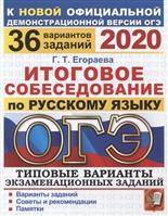ОГЭ 2020. Итоговое собеседование по русскому языку. 36 вариантов. Типовые варианты экзаменационных заданий