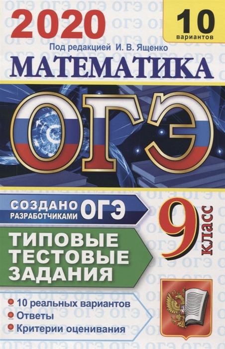Ященко И. (ред.) ОГЭ 2020 Математика 9 класс 10 вариантов Типовые тестовые задания от разработчиков ОГЭ