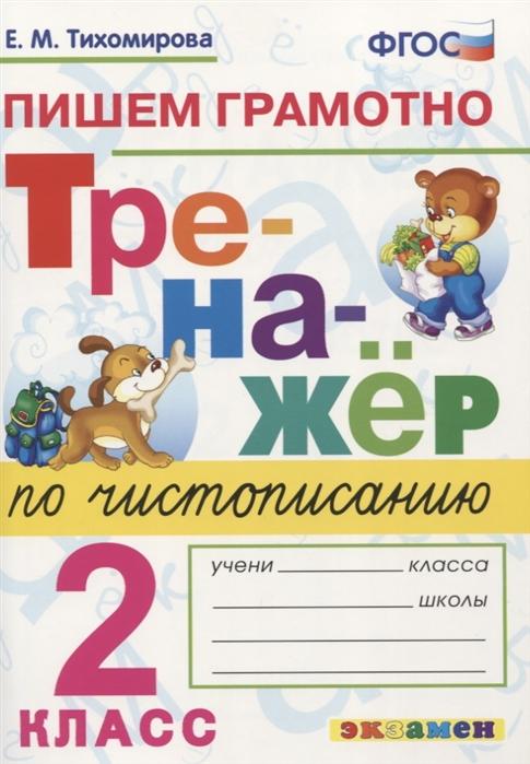 Тихомирова Е. Тренажер по чистописанию Пишем грамотно 2 класс