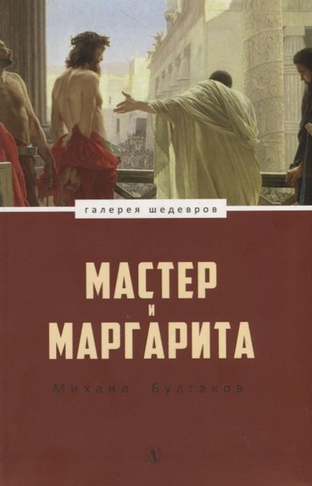 Булгаков М. Мастер и Маргарита мастер и маргарита 2019 11 02t19 00