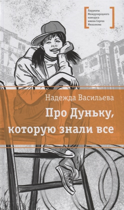 Васильева Н. Про Дуньку которую знали все л н васильева зеркало