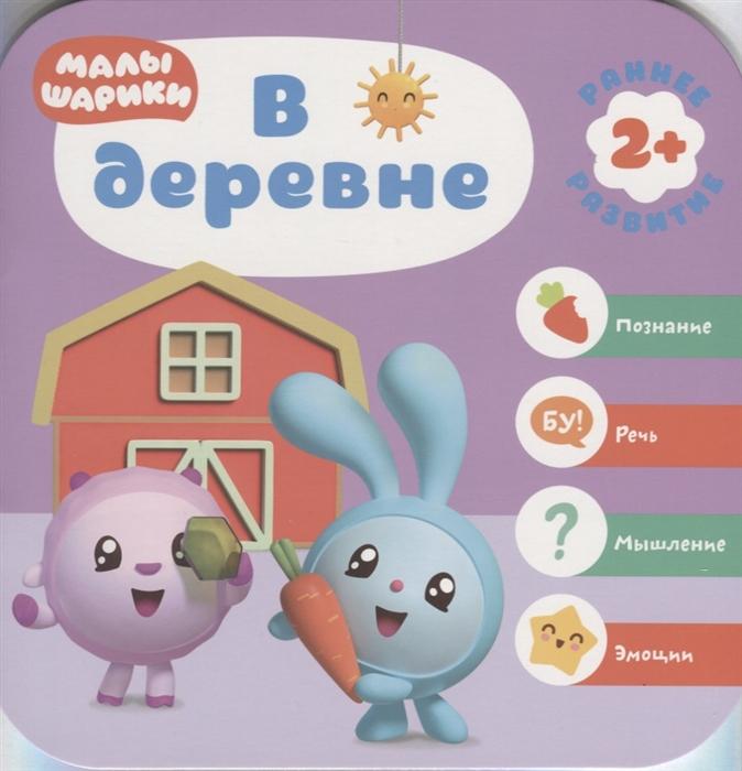 Денисова Д. В деревне Малышарики Курс раннего развития 2 недорого