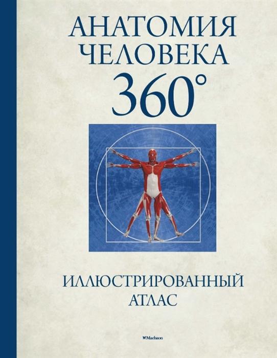Роубак Д. Анатомия человека 360 Иллюстрированный атлас цена