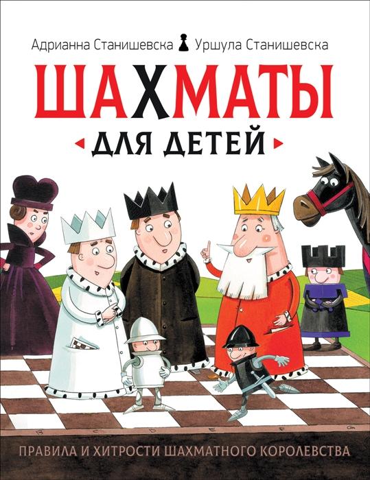 Станишевска А., Станишевска У. Шахматы для детей