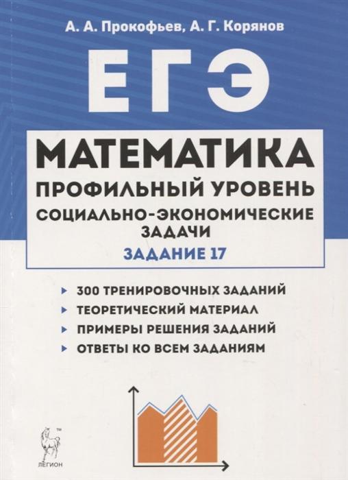 Прокофьев А., Корянов А. Математика ЕГЭ Социально-экономические задачи типовое задание 17 цена