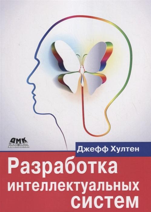 Хултен Д. Разработка интеллектуальных систем