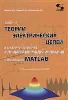 Законы теории электрических цепей в матричной форме с примерами моделирования с помощью MATLAB. Учебно-методическое пособие