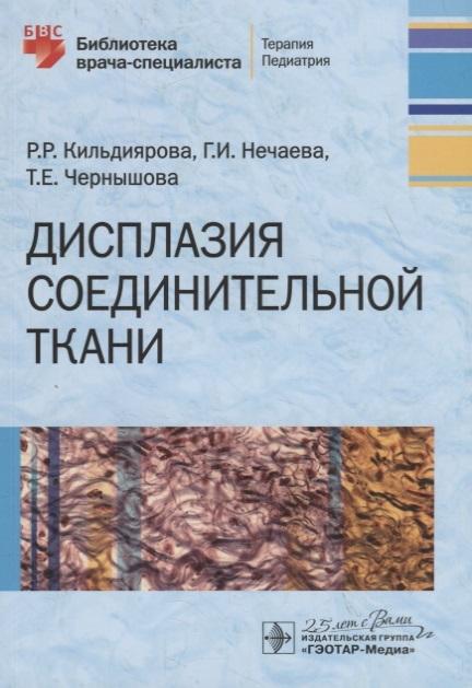 Кильдиярова Р., Нечаева Г., Чернышова Е. Дисплазия соединительной ткани недорого