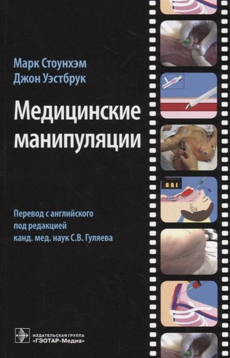 Стоунхэм М., Уэстбрук Дж. Медицинские манипуляции Мультимедийный подход