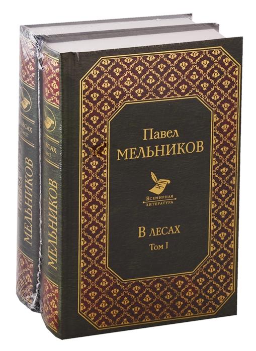Мельников П. В лесах В 2-х томах комплект из 2-х книг п а дружинин геральдика и редкая книга в 2 томах комплект