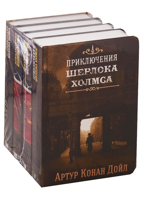 Дойл А. Приключения Шерлока Холмса В 4-х томах комплект из 4-х книг а и герцен а и герцен сочинения в 4 томах комплект из 4 книг