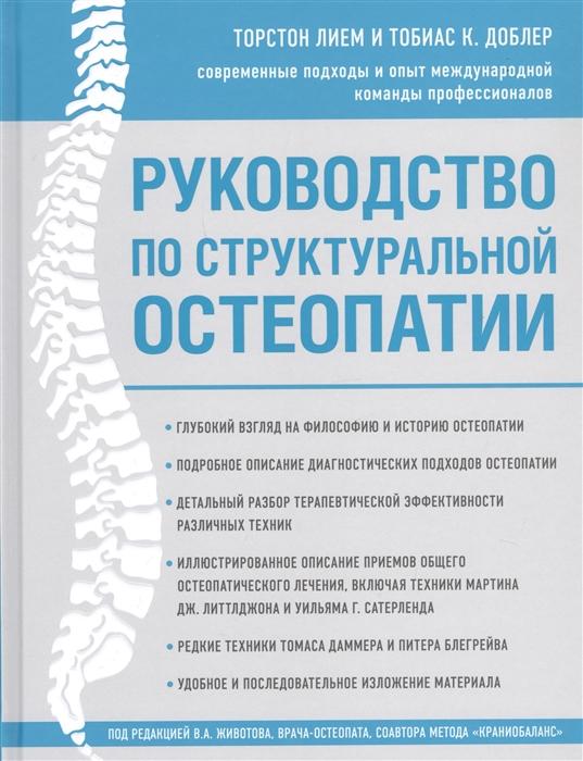 Лием Т., Доблер Т. Руководство по структуральной остеопатии бриггс т оперативная ортопедия стенморское руководство