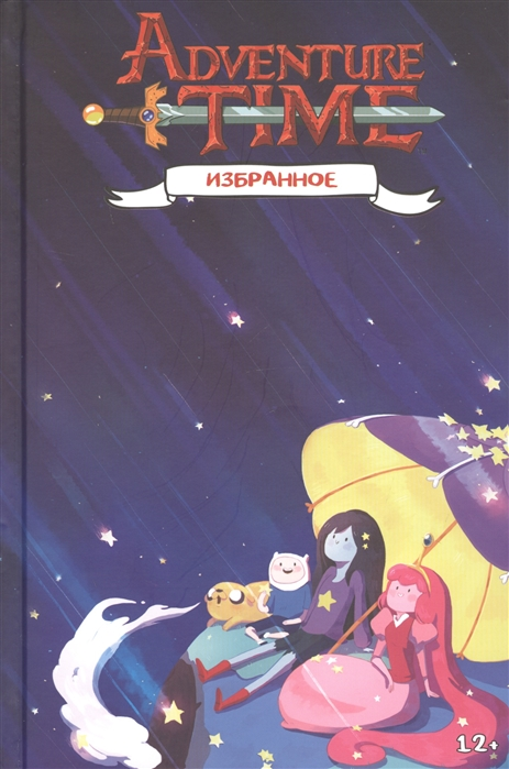 Аллегри Н., Гран М., Принс Л. Adventure Time Время приключений Избранное Том 2