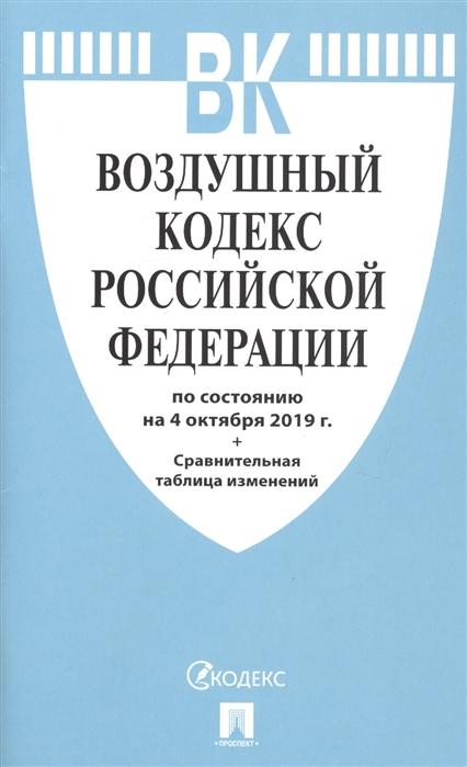 Воздушный кодекс Россйиской Федерации по состоянию на 4 октября 2019 года Сранительная таблица изменений