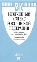 Воздушный кодекс Россйиской Федерации по состоянию на 4 октября 2019 года. +Сранительная таблица изменений
