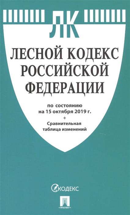Лесной кодекс Российской Федерации по состоянию на 15 октября 2019 года Сравнительная таблица изменений бюджетный кодекс российской федерации по состоянию на 10 02 19 сравнительная таблица изменений