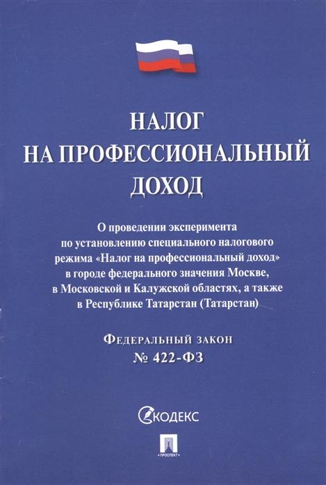 Налог на профессиональный доход Федеральный закон 422-ФЗ