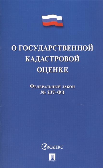 О государственной кадастровой оценке Федеральный закон 237-ФЗ