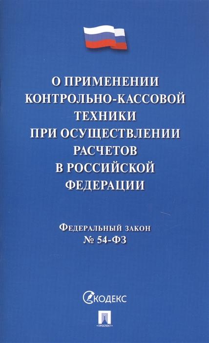 лучшая цена О применении контрольно-кассовой техники при осуществлении расчетов в Российской Федерации Федеральный закон 54-ФЗ